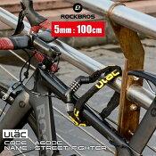 鍵自転車カギダイヤルロック4桁チェーン5mm100cm頑丈盗難防止ULACユーラック