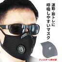 【送料無料】【入荷/即納】洗えるマスク 自転車 バイク サイクルマスク 花粉症