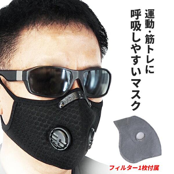 /  洗えるマスク自転車バイクサイクルマスク花粉症ウイルス対策風邪予防PM2.5黄砂スポーツマスクエコ繰り返し使える大人