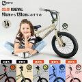 14インチHITSNemoヒッツネモ子供用自転車フロントキャリパーブレーキリアバンドブレーキハンドブレーキモデル【後払い対応】児童用長く乗れるバイク幼児自転車キッズバイク男の子にも女の子にも!3〜5歳身長90〜120cm