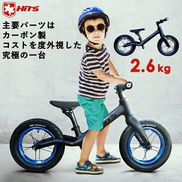【送料無料】【高級バランスバイク】超軽量カーボン素材 衝撃の軽さ2.6kg! 勝つ為のバイク 子供用自転車 ペダルなし自転車 キッズバイク キックバイク バランスバイク ランニングバイク 12インチ レース仕様 HITS(ヒッツ)