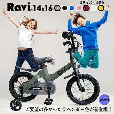 【送料無料】【自転車ランキング1位 獲得】子供用自転車 おしゃれでカッコいい♪超軽量マグネシウム合金充実装備・アクセサリー4歳 5歳 6歳 7歳 8歳9歳 10歳 補助輪付男の子にも女の子にも!14インチ:16インチNEW Ravi® ラビ 児童用