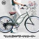 【送料無料】【ビーチクルーザー】ちょうどいいサイズ24インチおしゃれでかわいい自転車 ホワイトリボン...