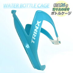 軽量ボトルケージ