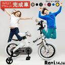 【アウトレット完成車】子供 自転車 在庫限り 完成車 子供自転車 RAVI 14インチ 16インチ プレゼント 誕...