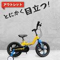 トリンクスTRINXMG1エムジーワン子供自転車