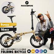 折りたたみ自転車16インチ9段変速フォールディングバイク折り畳みt9-349rockbros