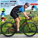【送料無料】ロードバイク前後ディスクブレーキエントリーモデルSHIMANO21SPEED軽量 アルミフレーム通勤...