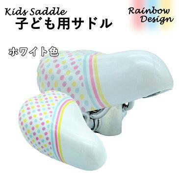 【送料無料】子供自転車用サドル 自転車サドル おしゃれ キッズ クッション かわいい レインボー 虹