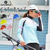 お買い物マラソンサイクルキャップヘルメットインナーキャップコンパクト帽子ROCKBROS(ロックブロス)【紫外線対策】ヘルメットインナー