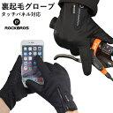 グローブ 手袋 タッチパネル対応 裏起毛 サイクル ROCKBROS(ロックブロス)手袋