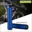 自転車グリップ マウンテンバイク シリコーン軽量 滑り止め 全5色 ROCKBROS(ロックブロス)自転車グリップ