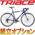 組立作業・完成車納品オプション(TRIACEバイク)