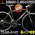 【速いクロスバイク】アルミAL6061採用チューブスムース加工BB一体型クランクShimanoクラリス24速TRIACE・S220-2015自転車競技,通勤通学フラットロードバイクロードレーサー