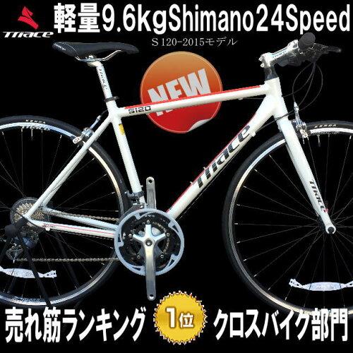 TRIACE超軽量9.6kgフラットロードバイクでも速いS120-シマノ24速ロードバイクス...