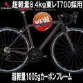 TRIACE超軽量8.4kgカーボンロードバイクShimanoコンボKS310CARBON