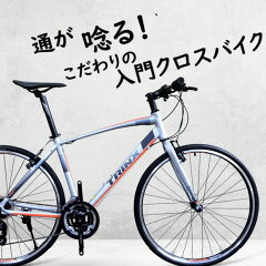 TRINXトリンクスFREE1.0クロスバイク