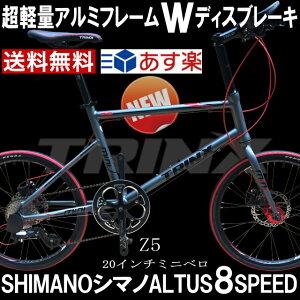 ディスク ブレーキ ShimanoALTUS ミニベロ アルミフレームコンパクト トリンクス