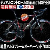 ロードバイクTRINX SWIFT 700C 軽量アルミフレーム人気モデル最新型デュアルコントロールSHIMANO STIロードレーサー人気のS108後継モデル