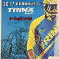 TRINXトリンクス2017