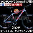 TRINX M136ダブルディスクSHIMANO21SPEED軽量アルミAL6061マウンテンバイク26インチハードテール0824楽天カード分割