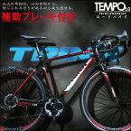 ロードバイクTRINX-TEMPOエントリーモデルSHIMANO21SPEED軽量アルミフレーム通勤通学にロードレーサー700C 入門用補助ブレーキ付きクイックリリース0824楽天カード分割