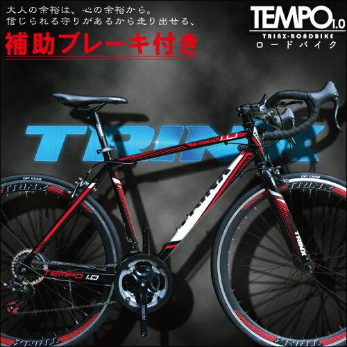 ロードバイクTRINX-TEMPOエントリーモデルSHIMANO21SPEED軽量アルミフレーム通勤通学にロードレー...