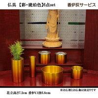 【仏具セット『彩・琥珀色』】上置仏壇12号〜16号用