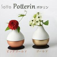オールインワン仏具Sottoシリーズ【ポタリン】2.5寸・5具足・化粧箱付き
