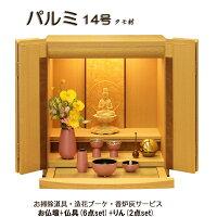 日本製【〜パルミ〜タモ材選べるお仏具2種類、たまゆらりんセット】造花ブーケ・香炉灰・お掃除道具サービス♪