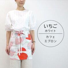 カフェエプロンいちごホワイト麻エプロン母の日日本製キッチンお仕事ヒルナンデス北欧