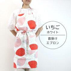 首掛けエプロンいちごホワイト母の日人気おすすめ日本製キッチンヒルナンデス北欧