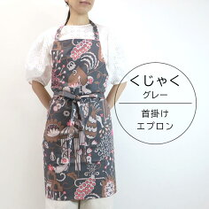 首掛けエプロンくじゃくグレー母の日人気おすすめ日本製キッチンヒルナンデス北欧