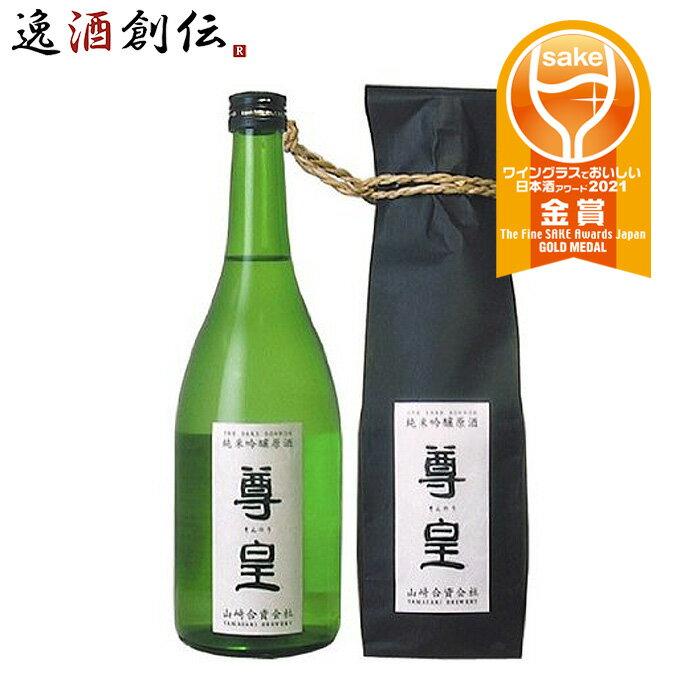 日本酒, 純米吟醸酒  720ml 1