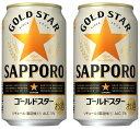ビール 新ジャンル サッポロ GOLD STAR 缶 350ml 24本 2ケース 新発売 2月5日以降のお届け 本州送料無料 四国は+200円、九州・北海道は+500円、沖縄は+3000円ご注文時に加算