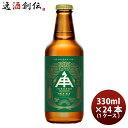 三重県 伊勢角屋麦酒 ペールエール 330ml 30本(1ケース) 本州送料無料