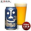 クラフトビール インドの青鬼 350ml 24本 2ケース