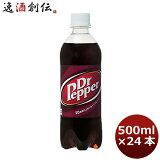 ドクターペッパー 500MPET(1ケース) 500ml 24本 1ケース 送料無料
