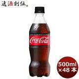 コカコーラ ゼロシュガー500MPET(1ケース) 500ml 24本 2ケース 送料無料