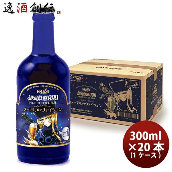 ヘリオス酒造クラフトビール銀河鉄道999メーテルのヴァイツェン瓶330ml20本(1ケース)本州四国は+200円九州・北海道は+