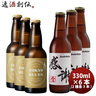 ビール 父の日クラフトビールセット TOKYOBLUESシングルホップウィート&サンクトガーレン感謝の生 2種6本セット クール便