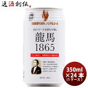 【9月22日限定・全商品対象5%オフクーポン配布中!】 ビール 日本ビール 龍馬