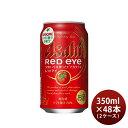 アサヒ レッドアイ Red eye 350ml ×48本 (