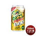 ビール 第3のビール のどごしZERO キリン 350ml 24本1ケース 本州送料無料 四国は+200円、九州・北海道は+500円、沖縄は+3000円ご注文後に加算 ギフト 父親 誕生日 プレゼント