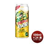 ビール 第3のビール のどごしZERO キリン 500ml 24本1ケース 本州送料無料 四国は+200円、九州・北海道は+500円、沖縄は+3000円ご注文後に加算 ギフト 父親 誕生日 プレゼント
