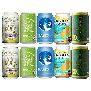クラフトビール ヴァイツェン 白ビール10本飲み比べセット 本州送料無料 四国は+200円、九州・北海道は+500円、沖縄は+3000円ご注文後に加算