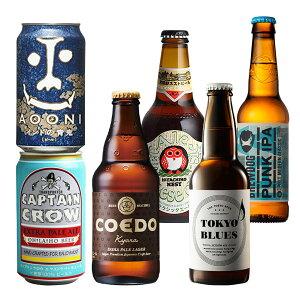 ビール クラフトビール 柑橘系の香り エールビール6本飲み比べセット ギフト 父親 誕生日 プレゼント