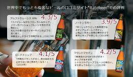 クラフトビール飲み比べセットオーストラリアホルゲートブリューハウス330ml×6本セット