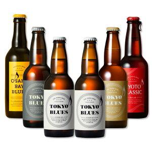 父の日 ビール ギフト【送料無料】地ビール 飲み比べセット この街を奏でる音楽のようなビール 飲み比べ 6本セット クラフトビール 父親 誕生日 プレゼント