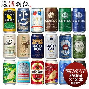 クラフトビール 飲み比べ 18本 逸酒創伝 オリジナルギフト ギフト 父親 誕生日 プレゼント